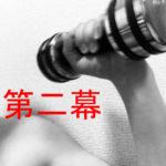 脂肪遊戯 ~第二幕~