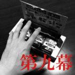 脂肪遊戯 ~第九幕~