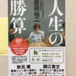 この本を読めば俺も石はr・・・【人生の勝算】