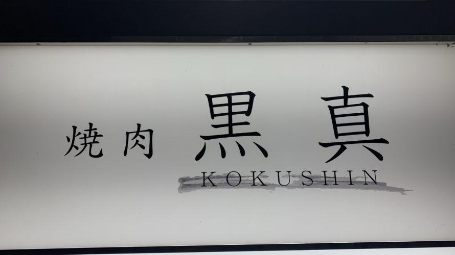 美食の旅 ~その10~【熊本】
