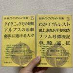 それぞれの漢の生き様【世界ノンフィクション全集3巻・5巻】